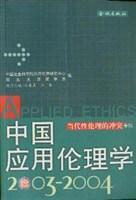 中国应用伦理学