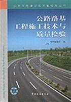 公路路基工程施工技术与质量检验
