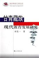 甘青藏族现代教育发展研究-西北少数民族学术研究文库