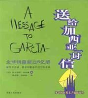 送给加西亚一封信