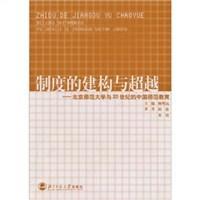 制度的建构与超越――北京师范大学与20世纪的中国师范教育