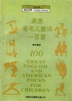 英美著名儿童诗一百首