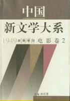 中国新文学大系(18)电影卷21949-1976