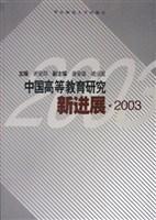中国高等教育研究新进展·2003
