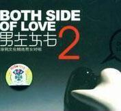 男左女右2 Both Side Of Love