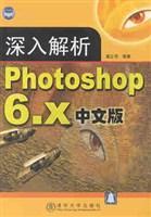 深入解析Photoshop 6.X 中文版