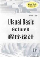 Visual Basic ActiveX 程序设计
