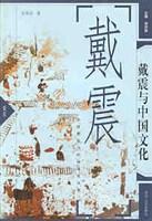 戴震与中国文化