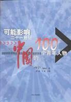 可能影响21世纪中国的100个青年人物