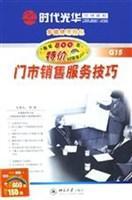CD-R门市销售服务技巧 (平装)