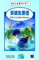 安徒生童话-中国学生英语文库
