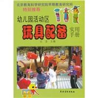 幼儿园活动区玩具配备实用手册