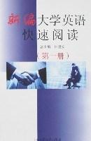 新编大学英语快速阅读(第一册)