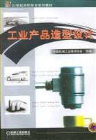 工业产品造型设计