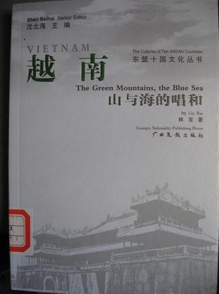 越南-山与海的唱和