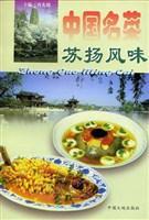 苏扬风味-中国名莱