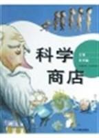 科学商店(生物科学篇)