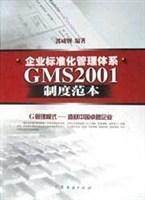 企业标准化管理体系GMS2001制度范本