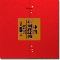 中国年画连环画集锦-古典题材第一辑(全三册)