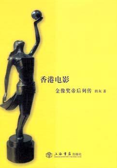 香港电影金像奖帝后列传