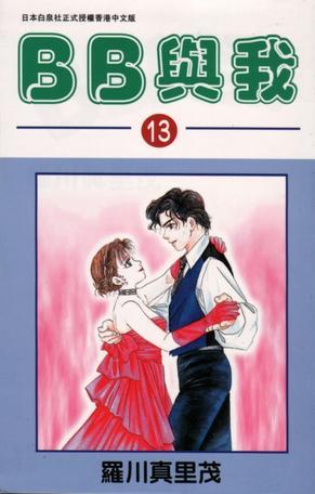 BB與我 (Vol. 13)
