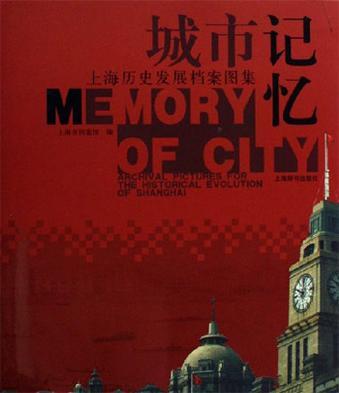 城市记忆-上海历史发展档案图集