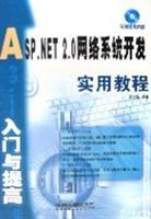 ASP.NET2.0网络系统开发入门与提高实用教程