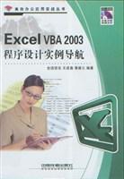 Excel VBA 2003程序设计实例导航