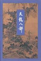 天龙八部 - kindle178
