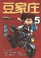 乾坤炉-豆家庄5