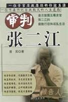审判张二江