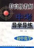 初中化学/特高级教师中考导学导练丛书
