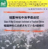 靖国神社中的甲级战犯(光盘) (平装)