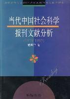 当代中国社会科学报刊文献分析