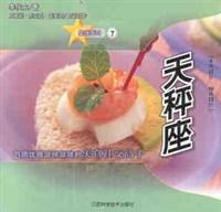 天秤座-气质优雅坚持品味的美食社交高手-星座派对7