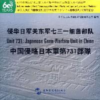 侵华日军关东军七三一细菌部队中国侵略日本军第731部队(光盘) (平装)