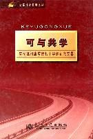公路行业名师文丛(共两册):聚珍求索 (精装)