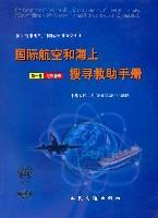 国际航空和海上搜寻救助手册(全三册)