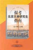 报考北京大学研究生指南