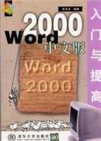 Word 2000中文版入门与提高