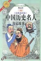 中国历史名人传记故事(下)