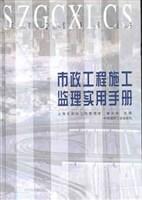 市政工程施工监理实用手册