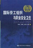 国际劳工组织与职业安全卫生