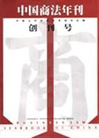 中国商法年刊创刊号