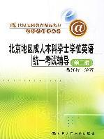 北京地区成人本科学士学位英语统一考试辅导