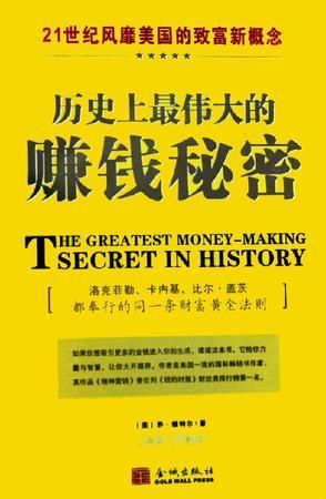 历史上最伟大的赚钱秘密