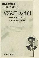 管弦乐队指南