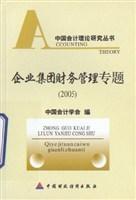 企业集团财务管理专题。2005