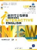 新时代交互英语2(附光盘)(视听说练习册网络版组合装) (平装)