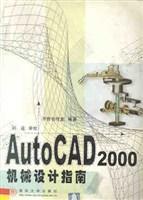 AutoCAD 2000机械设计指南